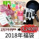 【88%OFF】2018年福袋 /2万7千円相当の豪華製品が3,240円!