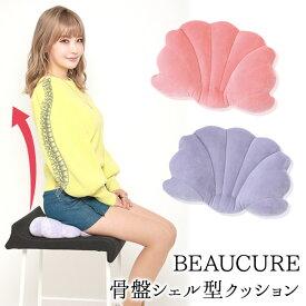 【新商品】BEAUCURE 骨盤シェル型クッション 平子理沙 骨盤 姿勢 骨盤矯正 クッション 美姿勢 ピンク パープル