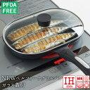 【送料無料】焼き魚もふっくら焼けてお手入れ楽々!コンパクトな蓋付きグリルパン /NEWベルフィーナ グリルパン ガラス蓋付き【IH・ガス対応。グリルを使わずフライパンでサンマが焼けるてお手入れ楽々】