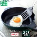 【新商品】スーパーベルフィーナプレミアム20cm IH対応フライパン IH ガス シーズヒーター ラジエントヒーター ハロゲンヒーターグリーン 緑