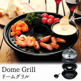 【SS期間エントリーでポイント10倍】Dome Grill (ドームグリル) 父の日