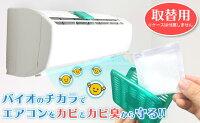 エアコン用BIOのカビバリア取替用エアコンカビきれいキレイカビ防止臭いニオイ