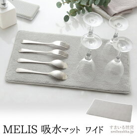 【9/25発売新商品】MELIS 吸水マット ワイド メリス