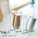 伸縮式コップスタンド コップ コップ立て 水切り 伸縮式 ペットボトル 牛乳パック 哺乳瓶 ラック 日本製 8本 ステンレス 燕三条