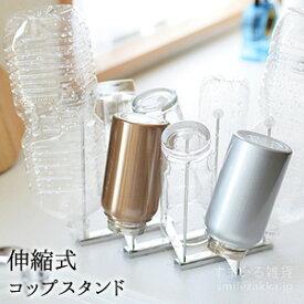 伸縮式コップスタンド コップ コップ立て 水切り 伸縮式 ペットボトル 牛乳パック 哺乳瓶 ラック 日本製 8本 ステンレス