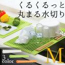 【送料無料】くるくるシリコン水切りMサイズ/折りたたみ水切りマット、水切りトレー