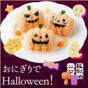 ハロウィン用キャラ弁おにぎり/カボチャ/ジャック・オ・ランタン/ジャックオランタン/かぼちゃ/ハロウィーン/おばけ/…