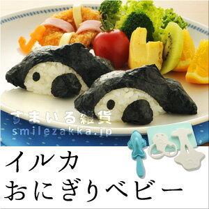 イルカおにぎりベビー【イルカのおにぎりが作れます/おにぎり/海苔/ごはん/お弁当/キャラ弁/デコ弁/イルカ/海/子供】