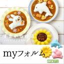 【かわいいライス型】myフォルム(マイフォルム)【かわいくておいしいカレーを食べよう!/カレー/ライス/米/ご飯/型/うさぎ/いるか/はな/ひまわり/オムライス...