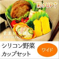 シリコン野菜カップセット ワイド【レタス/にんじん/カップ/バラン/お弁当/彩り/野菜】