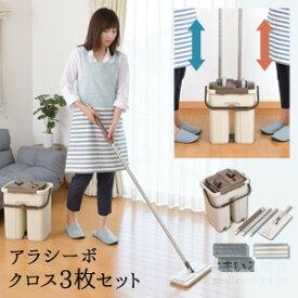【3/31発売予約商品】洗って絞れるお掃除セット アラシーボ クロス3枚セット