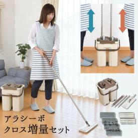 【3/31発売予約商品】洗って絞れるお掃除セット アラシーボ クロス増量セット
