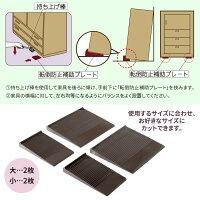 【12/20発送開始商品】転倒防止補助プレート