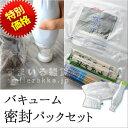 【特別価格・在庫限り】バキューム 密封パックセット/送料無料/密封パック