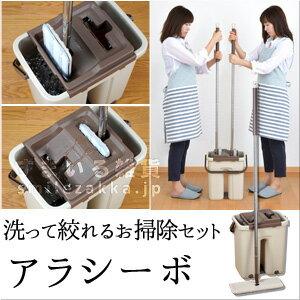 洗って絞れるお掃除セット アラシーボ /バケツ付きモップ