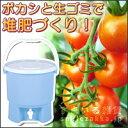 NEWボカシペール16L/ぼかしペール/堆肥作り