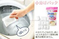 洗濯槽キレイサッパリ50g小分けパック12個入り