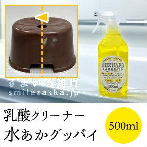 乳酸クリーナー水あかグッバイ 500ml/水垢グッバイ/洗剤/リンゴ酸/