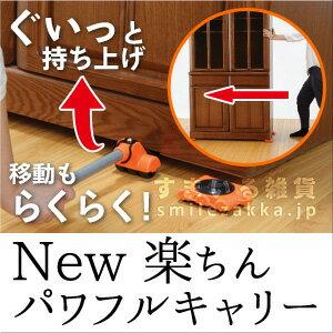 【送料無料】New楽ちんパワフルキャリー【重い家具を楽々移動/模様替え/大掃除/引越しに】