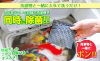ヨウ素DE洗濯槽キレイ部屋洗濯物のニオイ室内干し生乾きニオイ生乾きにおい除菌