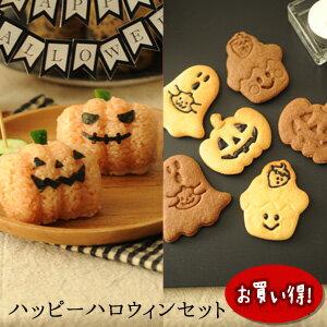ハロウィン用キャラ弁おにぎりセット/ハロウィン用クッキーセット/カボチャ/ジャック・オ・ランタン/ジャックオランタン/かぼちゃ/ハロウィーン/おばけ/がいこつ/デコ弁/10月31日/おにぎりでHalloween!&お菓子なHappyHalloween!セット/ハッピーハロウィンセット