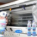 【お買い得セット】エアコンクリーナー エアコンキレイサッパリ2個組 使い切り【11%OFF】