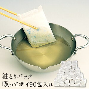【使用済み油の処理に】油とりパック 吸ってポイ90包入れ