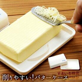 【マラソン中はポイント5倍】削りやすい!バターケース/とろける!バターナイフのための/燕三条/日本製/アーネスト株式会社/