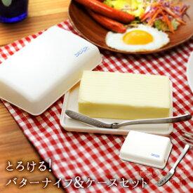 とろける!バターナイフ&ケースセット バターナイフ・バターケースセット