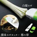 【メール便対応】薬味ネギカッター 葱の華(ねぎのはな) ネギ 白髪ネギ スライサー 薬味 素麺 そうめん 蕎麦 そば う…