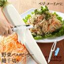野菜パスタピーラー 細千切り /ベジ・ヌードル/I字型ピーラー