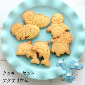 Cookie Set AQUARIUM(クッキーセットアクアリウム) 水族館クッキー型 カワウソ イルカ ペンギン 海の生き物