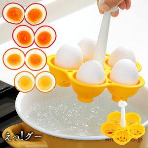 【半熟卵】ゆで卵調理器 えっ!グー【穴あけ機能付】/えっぐー/エッグー/