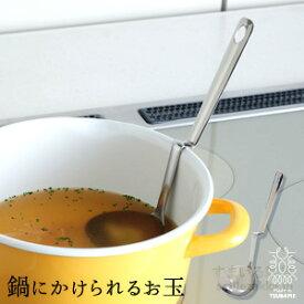鍋にかけられるお玉 /ALLステンレス/日本製