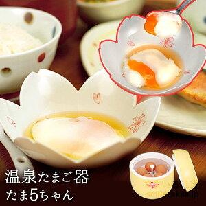 【温泉たまごが5個作れます】たま5ちゃん(たまごちゃん) 卵 玉子 温泉卵 温泉玉子