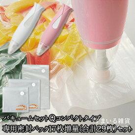 【送料無料】バキュームセットQコンパクトタイプ専用密封パック17枚増量(合計29枚)セット
