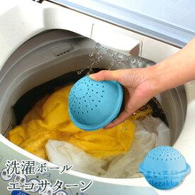洗濯ボール セラミックス 洗濯槽 カビ防止 抗菌 節約 縦型洗濯乾燥機用 送料無料 エコサターン
