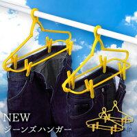 Newジーンズハンガー/幸福の黄色いハンガージーンズ2本組