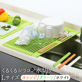 くるくるシリコン水切り(Lサイズ)【送料無料/折りたたみ/水切りマット/水切りトレー】