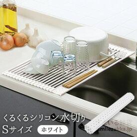 【送料無料】くるくるシリコン水切りSサイズ ホワイト/折りたたみ水切りマット、水切りトレー