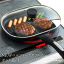 【送料無料】焼き魚もふっくら焼けてお手入れ楽々!コンパクトな蓋付きグリルパン /NEWベルフィーナ グリルパン ガラ…
