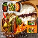 【メール便対応】レシピブックのみ 葛恵子のトースターパンクッキング2 15分お弁当