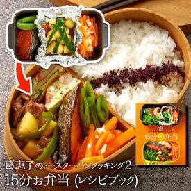 【メール便対応】レシピブックのみ 葛恵子のトースターパンクッキング2 15分お弁当 父の日