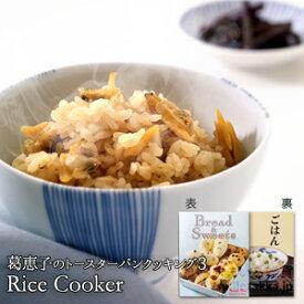 【メール便対応】レシピブックのみ 葛恵子のトースターパンクッキング3 RiceCooker ライスクッカー 和食 洋食 パン ケーキ ごはん ※トースターパン本体は付属しておりません