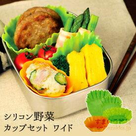 シリコン野菜カップセット ワイド【レタス/にんじん/カップ/バラン/お弁当/彩り/野菜】 父の日