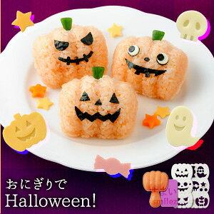 ハロウィン用キャラ弁おにぎり/カボチャ/ジャック・オ・ランタン/ジャックオランタン/かぼちゃ/ハロウィーン/おばけ/がいこつ/デコ弁/10月31日/おにぎりでHalloween!