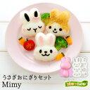 うさぎおにぎり型 うさぎおにぎりセット Mimy(ミミィ) Easter イースター キャラ弁グッズ デコ弁グッズ キャラごはん …