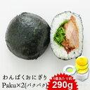 大きなおにぎり わんぱくおにぎり Paku×2 /おむすび/おむすび丸/部活に/夜食に/わんぱくおにぎりパクパク/アーネスト株式会社/Arnest Inc.