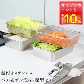 【マラソン中はエントリーでポイント10倍】【送料無料】蓋付きステンレスバット&ザル浅型・深型セット バット 角バット 深型バット 蓋付 蓋付き 日本製 料理 調理