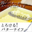 バターナイフ 細め ふわふわ おろし 【とろける!バターナイフ】